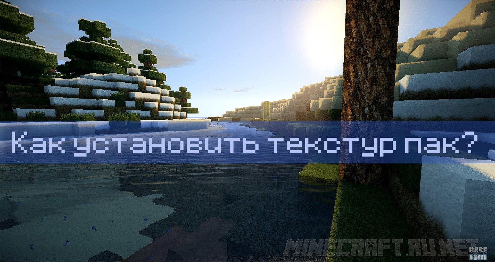Minecraft Как установить текстур пак на Minecraft?