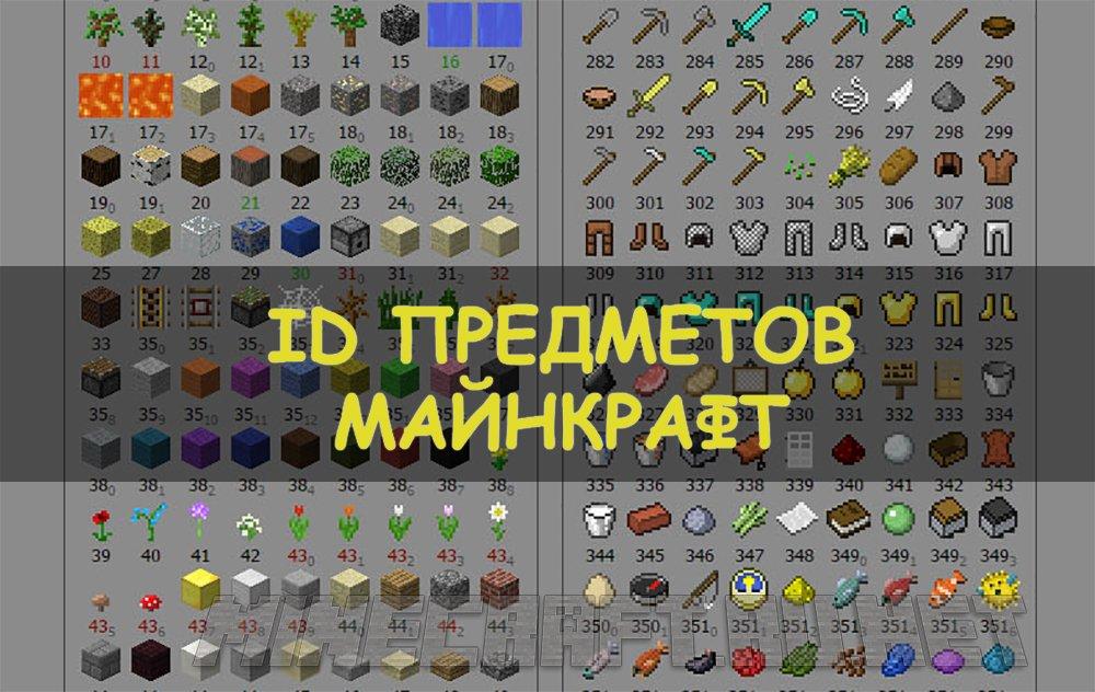 Minecraft ID предметов и блоков в Minecraft