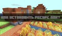 Как установить ресурс пак на Minecraft? - FAQ