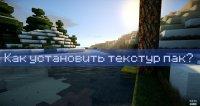 Как установить текстур пак на Minecraft? - FAQ