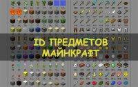 ID предметов и блоков в Minecraft - FAQ