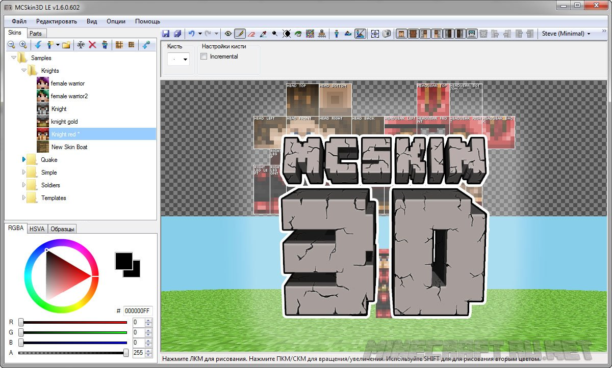 Minecraft MCSkin 3D