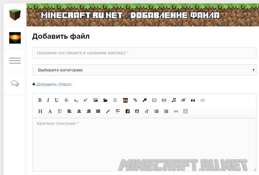 Minecraft Правила оформления и загрузки файлов на MINECRAFT.RU.NET