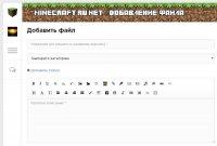 Правила оформления и загрузки файлов на MINECRAFT.RU.NET - FAQ