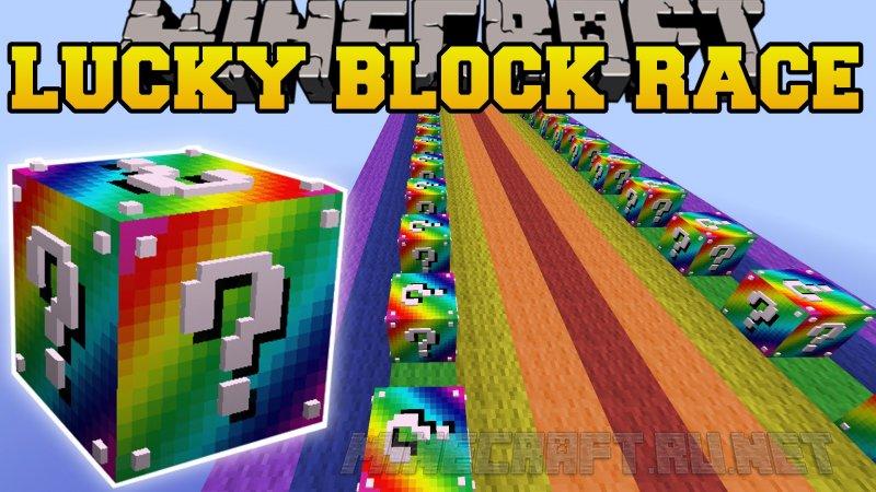 Minecraft Rainbow Lucky Block Race