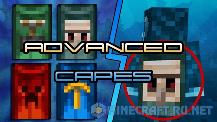 Advanced Capes v.8.0 [1.12] › Mods › MC-PC.NET — Minecraft ...
