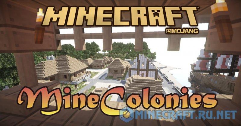 Minecraft MineColonies