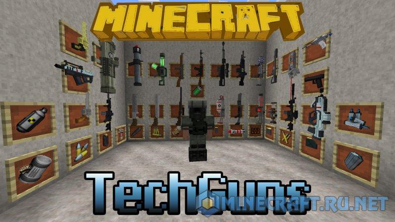 Minecraft TechGuns