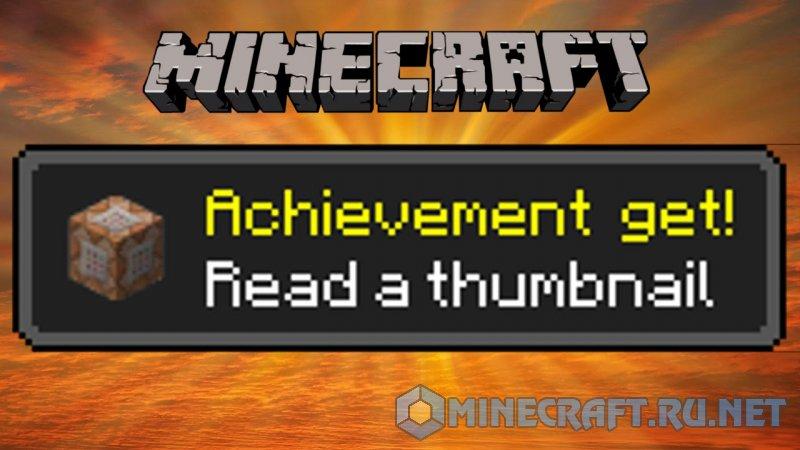 Minecraft Custom Achievements