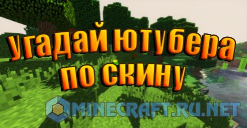 Minecraft Угадай ютубера по скину